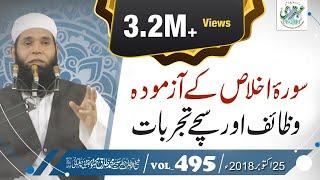VOL_0495_DT_25_10_18 ll Surah Ikhlas Ky Azmuda Wazaif Or Sachy Tajarbaat  ll Sheikh ul Wazaif