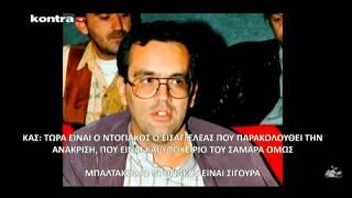 Ομολογία Μπαλτάκου: Ο Ντογιάκος είναι υποχείριο του Σαμαρά
