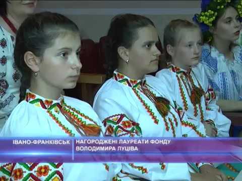 Нагороджені лауреати фонду Володимира Луціва
