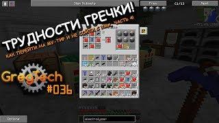 GregTech #36 - Трудности Гречки! Перейти на MV-тир и не сойти с ума, часть 4! :) Minecraft 1.7.10