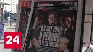 Во Франции - выборы президента