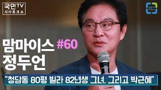 """맘마이스 #60 정두언 """"청담동 80평 빌라 82년생 그녀, 그리고 박근혜"""""""