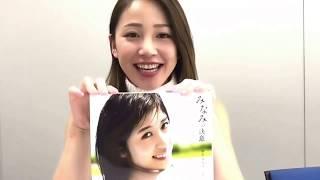 9月15日発売! アップアップガールズ(仮)の仙石みなみがファースト写...
