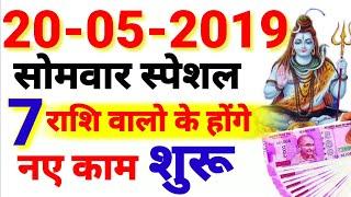 20 मई 2019 सोमवार के दिन 7 राशि वालो के होंगे नए काम शुरू ।। #महाभाग्यशाली राशि