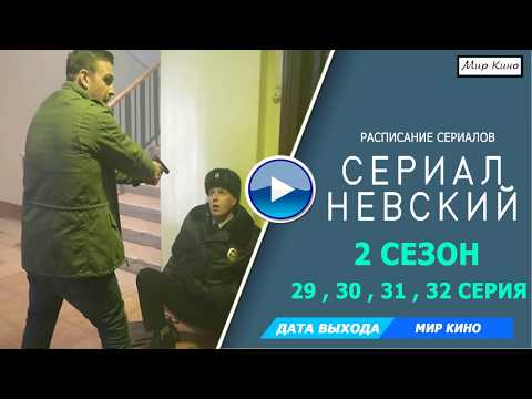 Скачать сериал Невский 2015 через торрент в хорошем