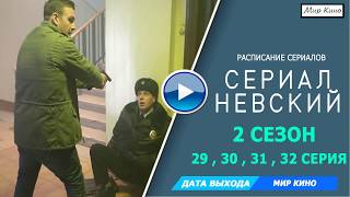 Невский [2 СЕЗОН] 28 , 29 , 30 , 31 СЕРИЯ - Дата выхода