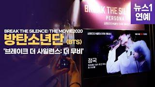방탄소년단(BTS) 영화 '브레이크 더 사일런스: 더 무비' 개봉
