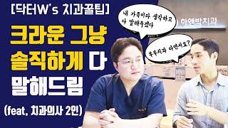 치과 크라운, 이것만 알아도 일반인 만렙 (feat.부…