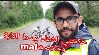 مغامرات خالد الفقير بدراجة في أوروبا 🇩🇪🇧🇪🇳🇱🇨🇭🇨🇵 الحلقة12