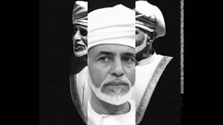 راح ورحل أعز الرجال وأنقاهم السلطان قابوس بن سعيد💔😢
