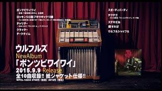 ウルフルズ New Album『ボンツビワイワイ』SPOT(juke box ver.)