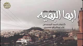 شيلة جنوبية ابها البهيه كلمات احمد المنجحي اداء عبدالرزاق عسيري