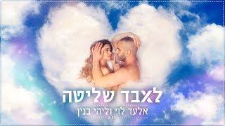 אלעד לוי וליהי בנין - לאבד שליטה