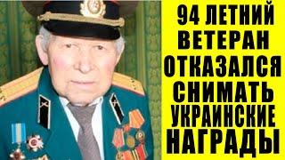 Настоящий ветеран! В Луганске 94 летний дедушка на День Победы отказался снимать украинские награды