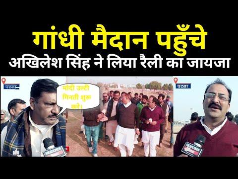 Akhilesh Prasad Singh पहुँचे Gandhi Maidan, Modi को कह दिया ऐसा|