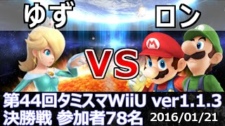 SSB4 Super Smash Bros. for WiiU(Ver1.1.3) - Smash 4 Online Tourname...