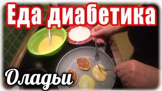 Гороховые оладьи. Еда для диабетика 2 тип.