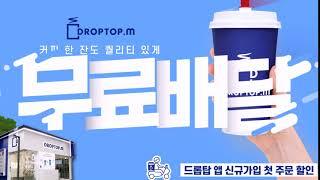 드롭탑M 커피 한 잔도 퀄리티 있게 무료배달!