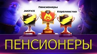 ИНТЕРВЬЮ С КЛАНОМ ПЕНСИОНЕРЫ - ПОБЕДИТЕЛИ 3 СЕЗОНА ЛВК  [Clash of Clans]