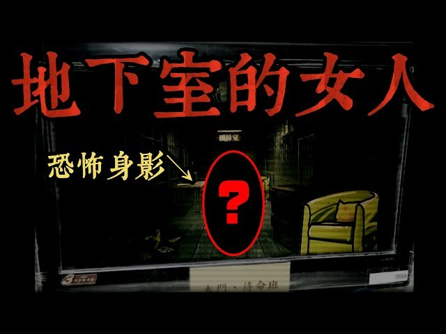 【鬼の語錄】半夜別去學校的地下室!電梯口的女人!(王狗)