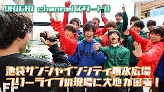 DAICHI channel START! このチャンネルでは、 メンバーとの距離が近い...