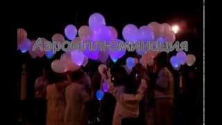 Светящиеся воздушные шары на свадьбе 13.08.11г., Москва.