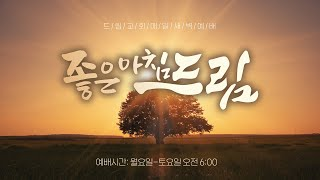 [LA드림교회 새벽말씀] 2021.05.10(월) 요한…