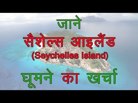 Seychelles Island trip budget | Seychelles Island places to visit | Seychelles Island things to do