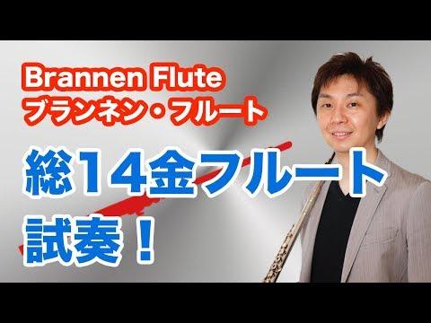 【Brannen】ブランネン14Kフルート試奏!