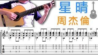 星晴/周杰倫 (吉他) Starry Mood / Jay Chou (Guitar)