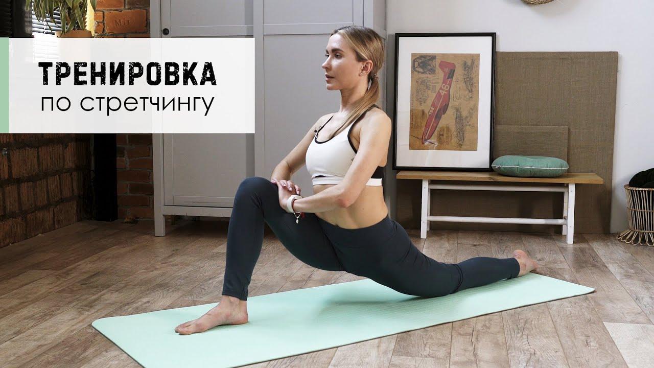 Тренировка по стретчингу [Workout   Будь в форме]