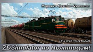 ZDSimulator по Пьятницам! Маршрут: Москва - Сухиничи Грузовой поезд №2023