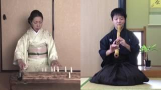 千鳥の曲(Chidori no Kyoku)大庫こずえ・山口籟盟