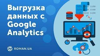 Выгрузка данных с Google Analytics: скажи семплингу «нет!»(Смотрите презентацию http://roma.net.ua/internet-marketing/prezentaciya-vygruzka-dannyx-s-google-analytics-skazhi-semplingu-net/ Семплирование ..., 2015-04-14T09:49:18.000Z)