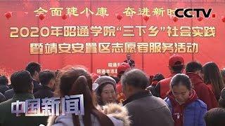 [中国新闻] 新春走基层 告别大山 我们搬进了新家 | CCTV中文国际