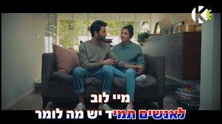 דודי בר דוד ורוני דלומי - My Love - שרים קריוקי