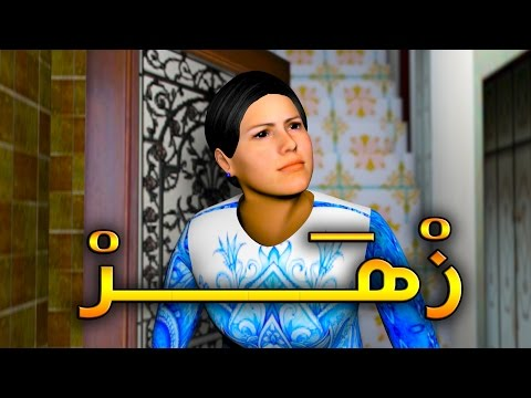 زهــــــــــــــــــــر - ZHAR