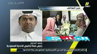 محمد السليم يتحدث عن الرخصة الأسيوية ومشاركة الأندية السعودية