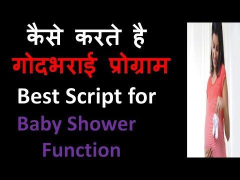 गोद भराई कार्यक्रम पर हिंदी एंकरिंग / स्क्रिप्ट Hindi Anchoring/Script/Poem on Baby Shower Programme