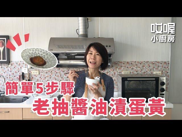 哎喔小廚房|簡單5步驟,老抽醬油漬蛋黃