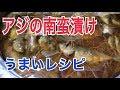 美味しすぎるアジの南蛮漬けの作り方 の動画、YouTube動画。
