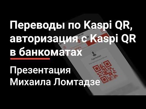 Kaspi QR в мобильном приложении Kaspi.kz | Презентация Михаила Ломтадзе