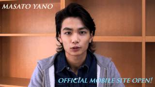 「身毒丸オーディション」グランプリの矢野聖人オフィシャル携帯サイト...