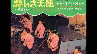 ザ・スウィング・ウエストThe Swing West/⑧ビー・マイ・ベイビー (196...