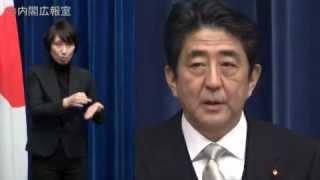安倍内閣総理大臣就任記者会見