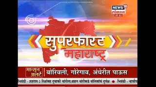 Top Morning Headlines | Superfast Maharashtra | Marathi News | July 11, 2019