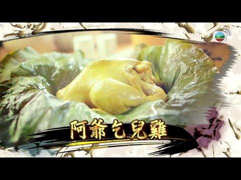 阿爺秘製乞兒雞@阿爺廚房 (第二輯/第1集)