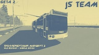JS TEAM - GTA Province. Троллейбусный маршрут 2. Звуки. Скрипты.