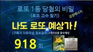 918회 나도로또예상가(자유예상/정보공유)