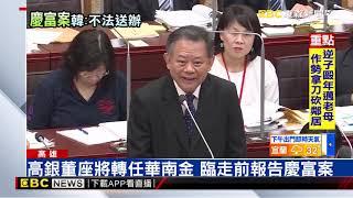 慶富案報告 韓承諾如有損失將移司法調查 thumbnail